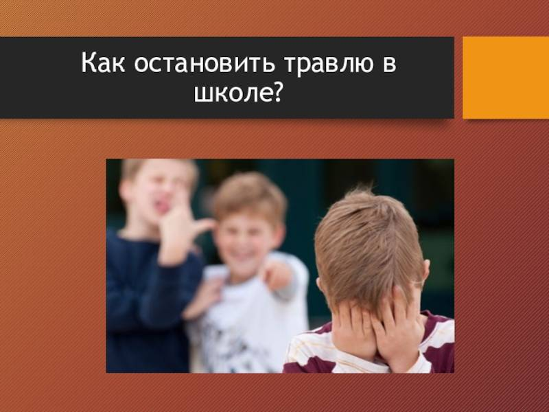 Если ребенка травят в школе » интелрос