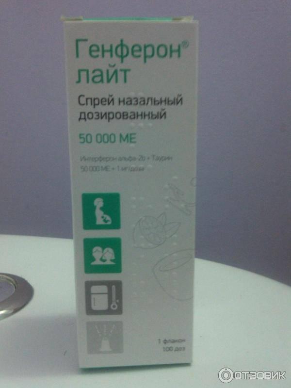Генферон®