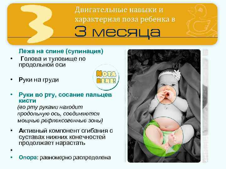 Развитие малыша на третьем месяце: физические умения и навыки