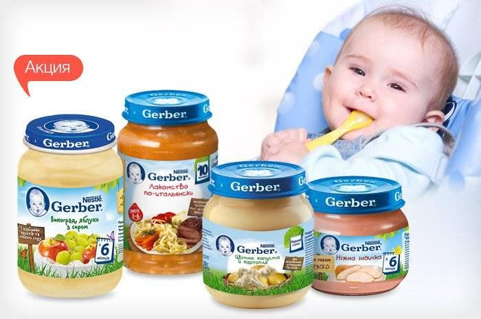 Остатки детского питания- энциклопедия детское питание