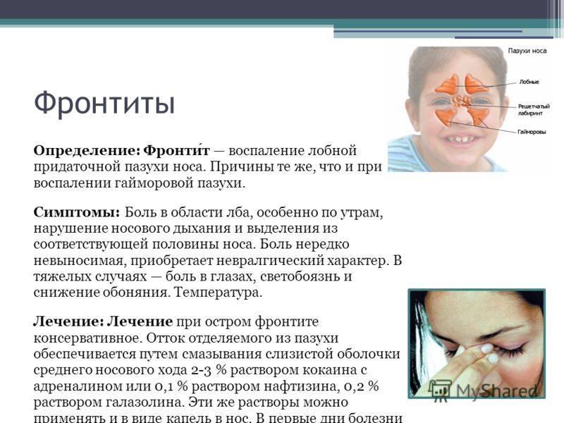 Как лечить синусит у ребенка? симптомы и признаки синусита у детей