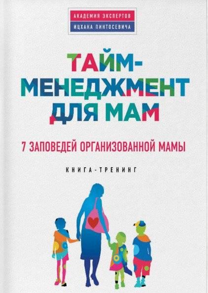 Работающая мама: как облегчить жизнь и найти время?