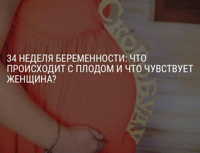 32 неделя беременности / календарь беременности