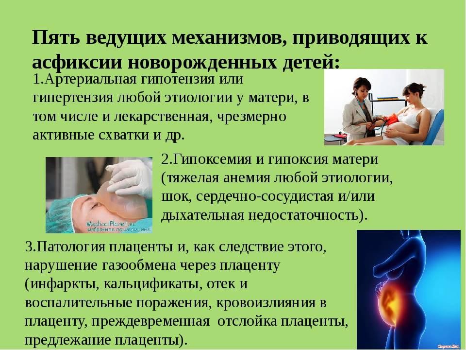 Асфиксия новорожденных: причины, симптомы, диагностика и лечение
