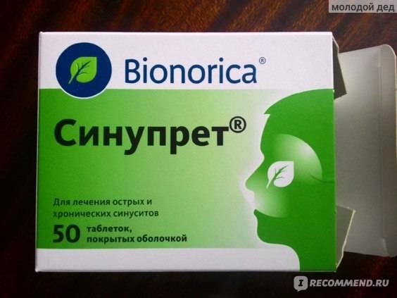 Лечение синусита, можно ли вылечить острый синусит и гайморит, рекомендации по лечению гайморита