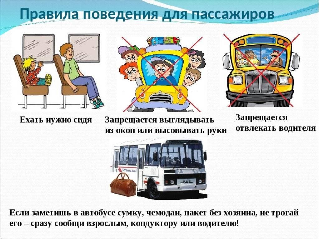 Правила безопасности в общественном транспорте
