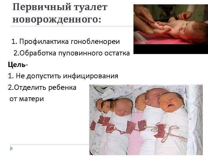 """Ответы на тест нмо """"проведение утреннего туалета новорожденным и грудным детям"""""""
