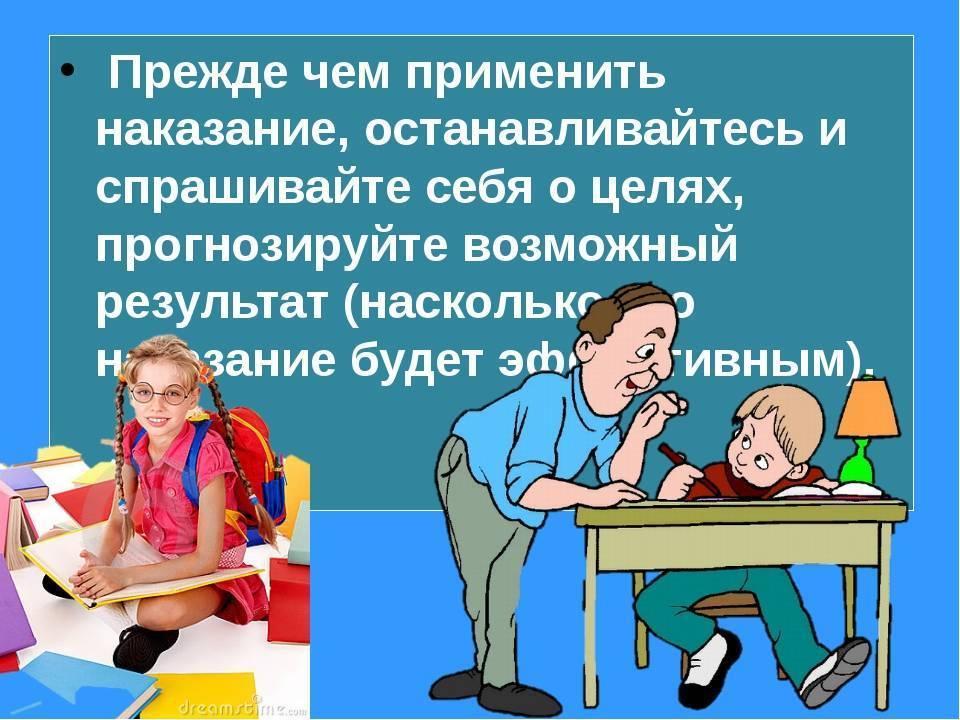 Кнут и пряник  - как воспитать невоспитанного ребёнка? наказания