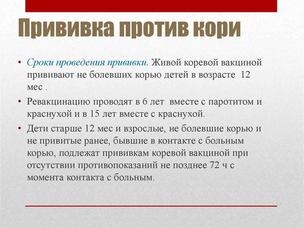 Прививка от кори детям, вакцинация от кори детям в москве