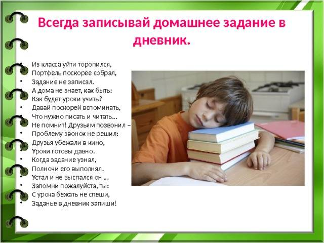 Как усадить ребенка за уроки? 4 способа от екатерины мурашовой. что делать, если ребенок не хочет учиться?