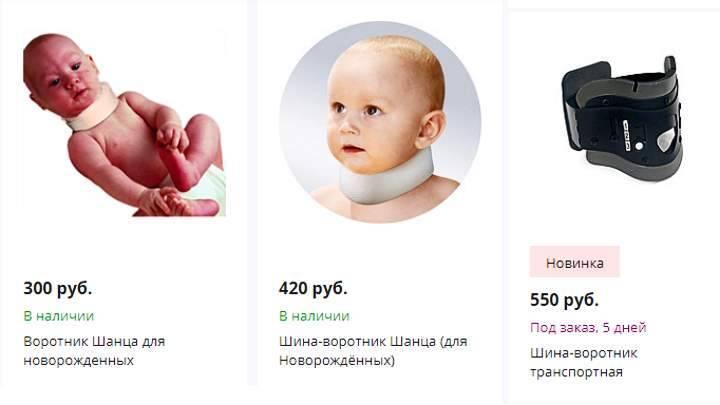 Воротник шанца для новорожденных: для чего нужен, как подобрать и сколько носить бандаж на шеи грудничку