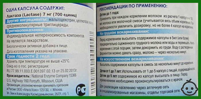 Препараты с лактобактериями для детей