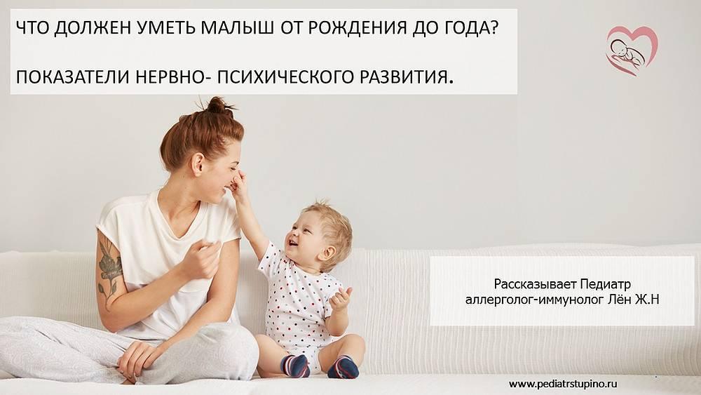 Что должен уметь ребенок в 10 месяцев при нормальном развитии?