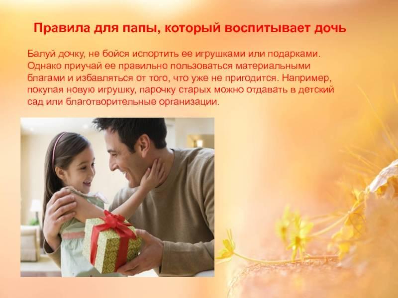 Настоящих женщин воспитывают отцы . наш ребенок.