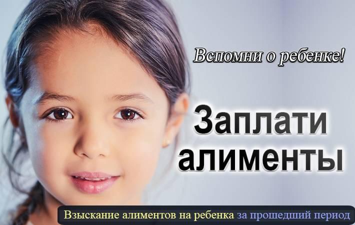 Алименты на ребенка новый закон 2021, законопроект в россии