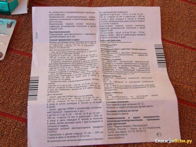 Арбидол 50мг 20 таблеток п/о инструкция по применению