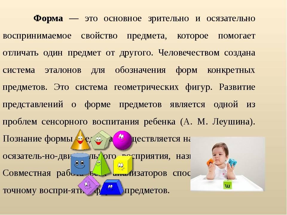 Развитие образной памяти детей старшего дошкольного возраста с нарушениями слуха