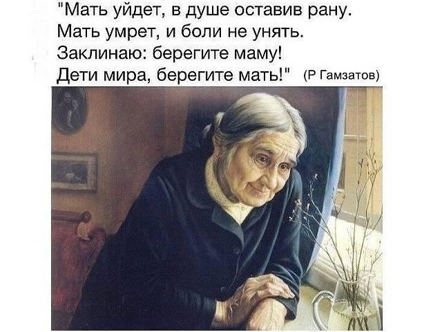 Мать оскорбляет и учит жизни, а не общаться с ней нельзя. как быть?