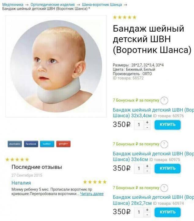 Воротник шанца для новорожденных: особенности выбора и применения