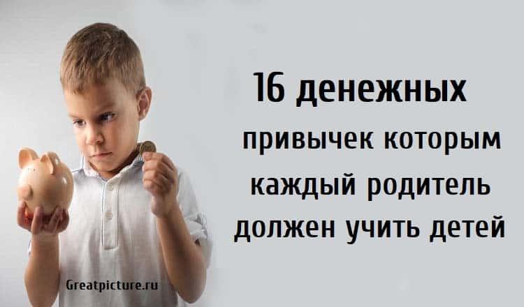 Как научить ребенка ставить и добиваться целей: приемы привлечения детей к целеполаганию
