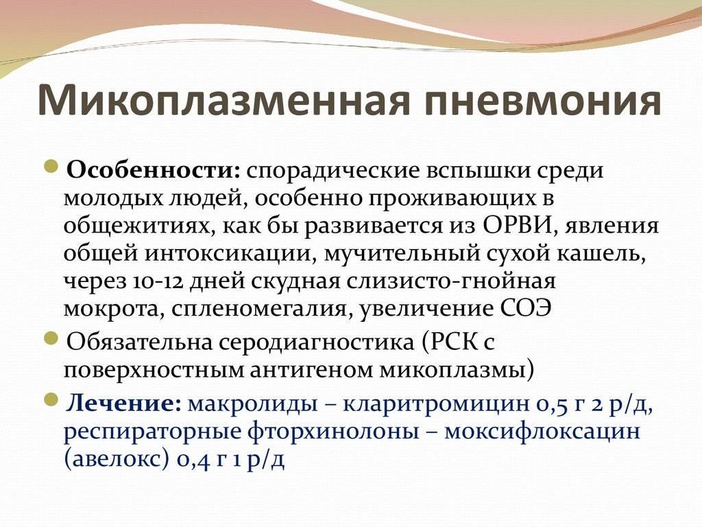 Микоплазменная пневмония   eurolab   пульмонология