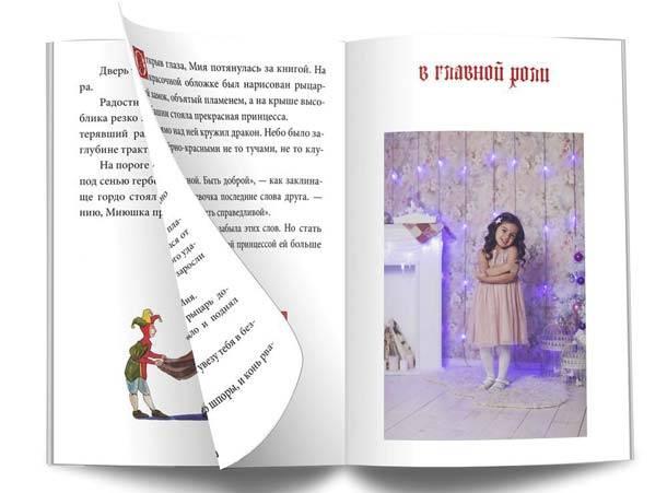 Именная сказка про вашего ребенка | снова праздник!