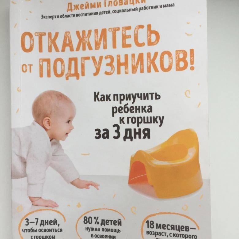 Как выбрать детский горшок для мальчика?