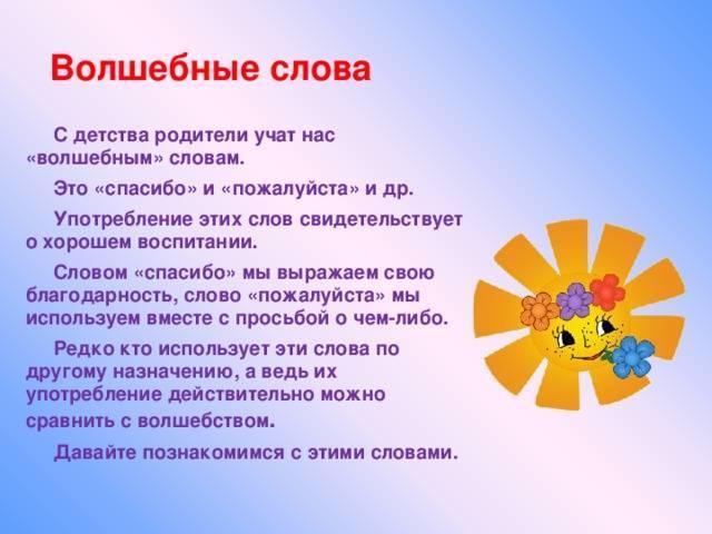 Конспект этической беседы «волшебные слова». воспитателям детских садов, школьным учителям и педагогам - маам.ру