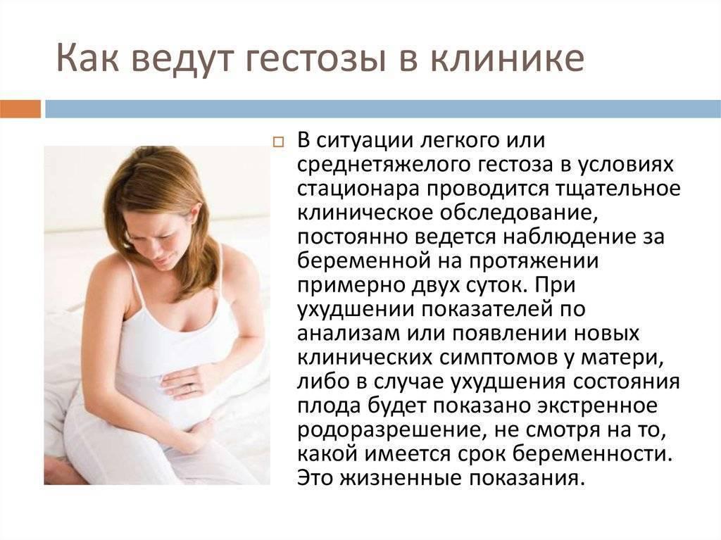 Шейка матки во время беременности: какие могут быть изменения?
