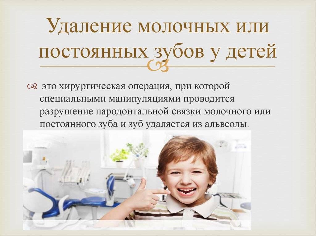 Особенности удаления молочных зубов у детей: показания и последствия