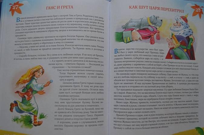 Влияние сказок на детей