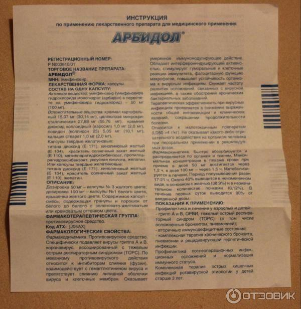 Арбидол 50мг 20 таблеток п/о инструкция по применению (мнн: умифеновир ) фармстандарт, россия - поискаптек.рф