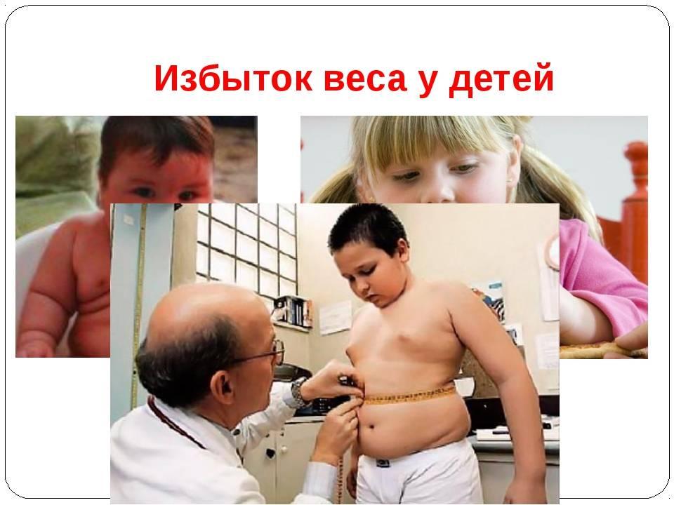 Ожирение у ребенка причины, симптомы и диета вопросы эндокринологу