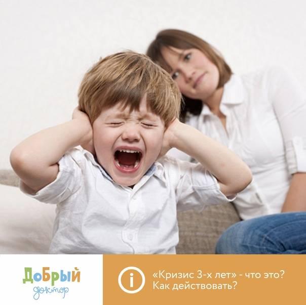 Непослушный ребенок: скандалить или сотрудничать?