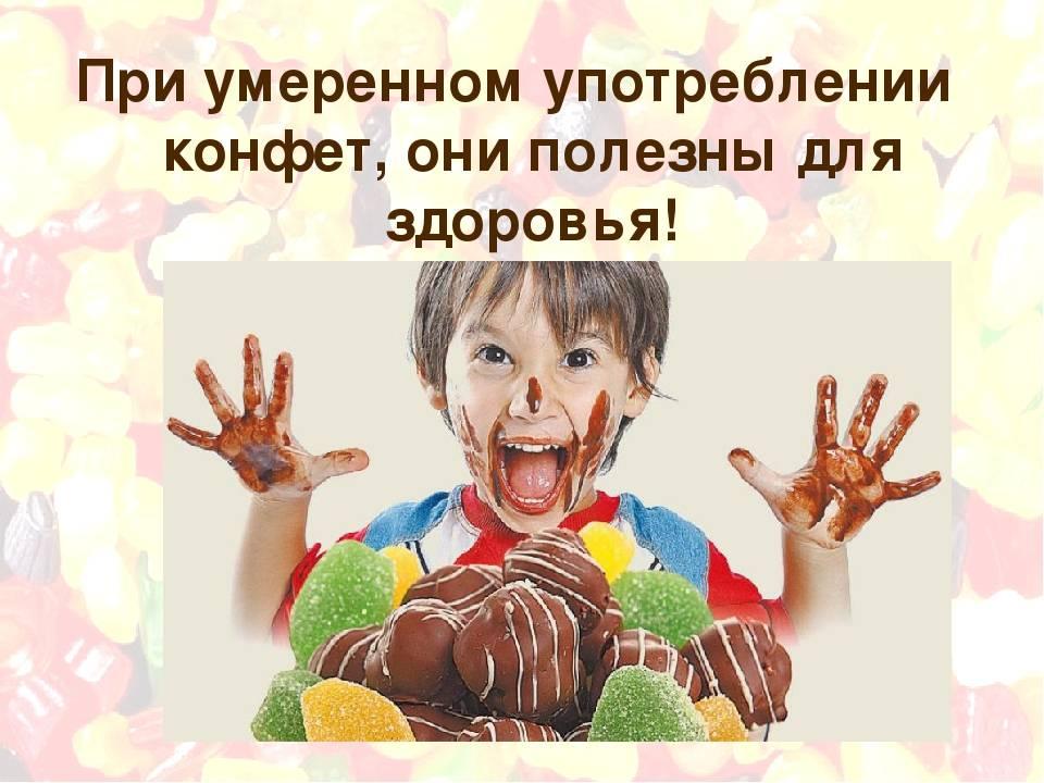 Сколько сладкого можно есть в день детям