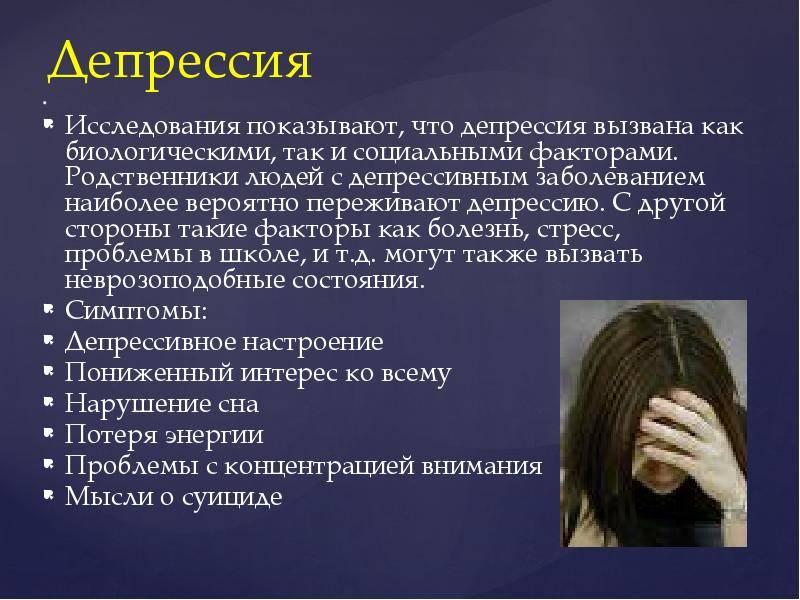 Депрессия у подростков - доказательная медицина для всех