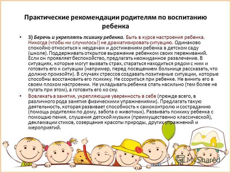 Как правильно пройти кризисные периоды детства и юности и воспитать в ребенке уверенность и независимость. Советы родителям