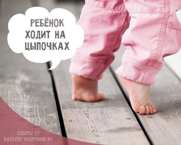 Что делать, если ребенок ходит на носочках?