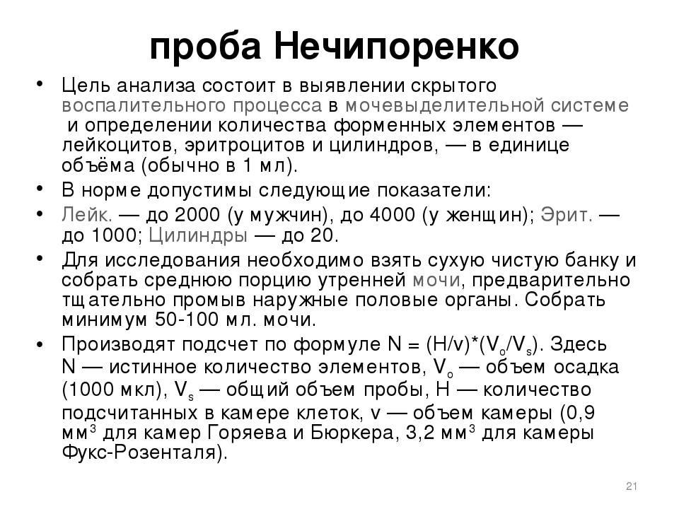 Анализ мочи по нечипоренко: расшифровка, как сдавать, отличие с оам