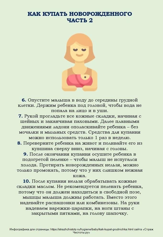 Правила купания малыша — медицинский портал «мед-инфо»
