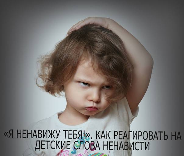 «Я тебя ненавижу!» Как маме реагировать на обидные слова ребенка