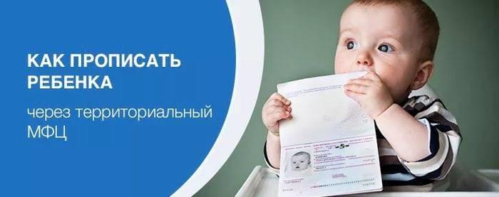 Правила и порядок регистрации несовершеннолетних детей: как и что нужно, чтобы прописать ребенка?