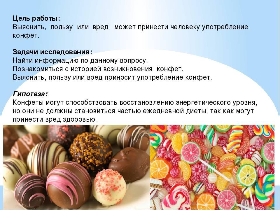 Можно ли давать детям сладкое: с какого возраста давать конфеты, польза и вред