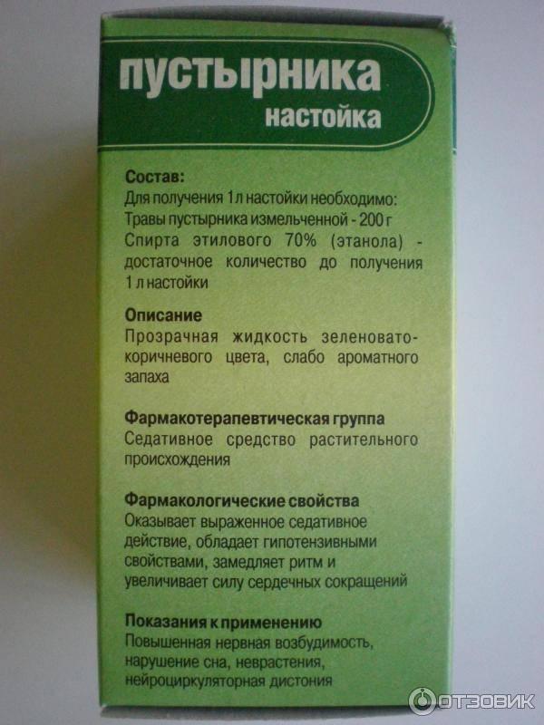 Пустырника настойка (tinctura leonuri)