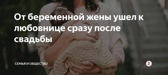 «вовремя беременности яушла отмужа из-за его измены. онобязан меня содержать дородов?». отвечает адвокат