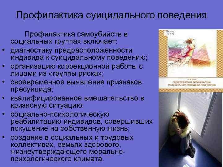Лечение суицидальных состояний подростков и взрослых. суицидальные мысли