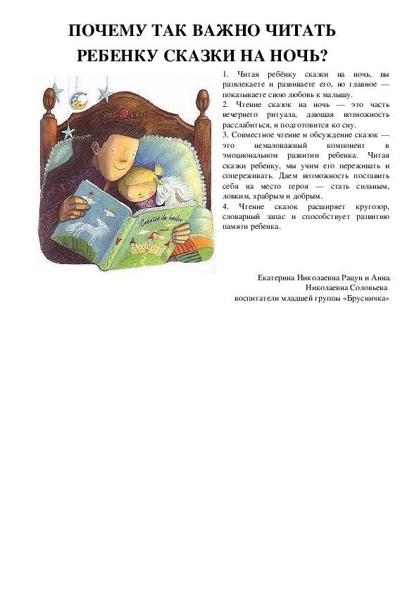 Сказки на ночь: что и как читать вашему ребенку