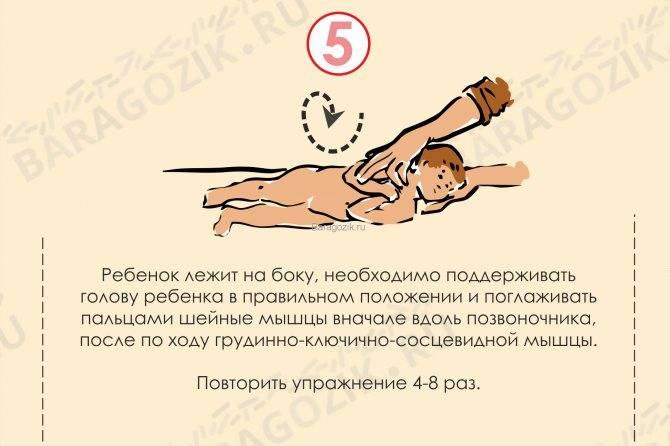 Симптомы и лечение кривошеи у новорожденного ребенка: массаж, гимнастика и комплекс упражнений (лфк) с грудничком