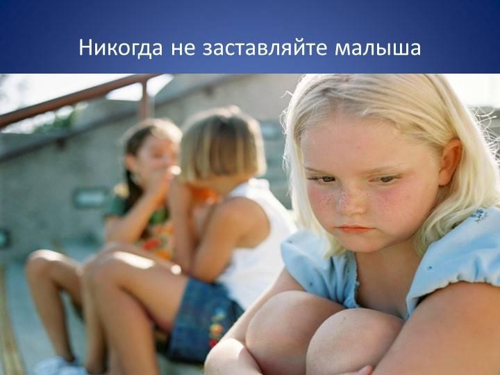 Почему нельзя заставлять ребенка обнимать и целовать других людей (даже родственников)