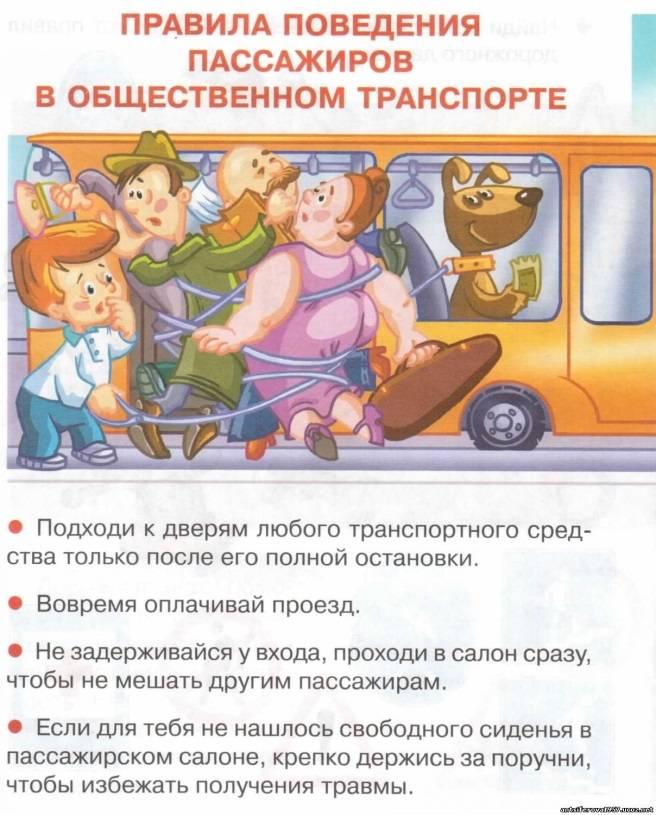 Конспект занятия по безопасности в старшей группе «о правилах поведения в транспорте». воспитателям детских садов, школьным учителям и педагогам - маам.ру